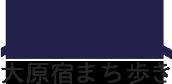 大原観光サイト