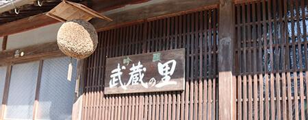 因幡街道大原宿 田中酒造場
