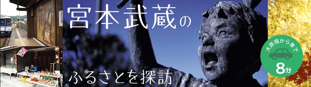 宮本武蔵のふるさとを探訪