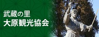 武蔵の里大原観光協会